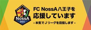 FC NossA 八王子